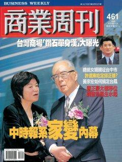 商業周刊461期封面故事:中時報系家變內幕