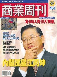 商業周刊464期封面故事:內閣孤星江丙坤
