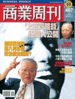 商業周刊467期封面故事:「上市買路錢」秘聞大公開