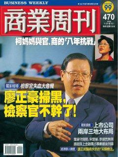 商業周刊470期封面故事:廖正豪掃黑,檢察官不幹了!