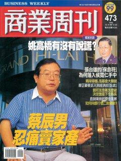 商業周刊473期封面故事:蔡辰男忍痛賣家產