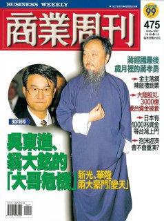 商業周刊475期封面故事:吳東道、翁大銘的「大哥危機」