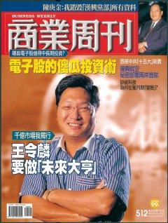 商業周刊512期封面故事:王令麟要做「未來大亨」