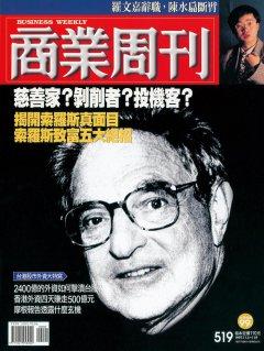 商業周刊519期封面故事:慈善家?剝削者?投機客?