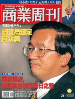 商業周刊521期封面故事:調查局鎮定陳水扁