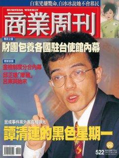 商業周刊522期封面故事:財團包養各國駐台使館內幕