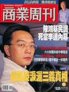 商業周刊525期封面故事:嚴凱泰淚灑三義真相