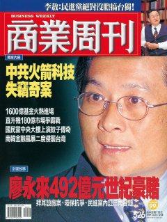 商業周刊526期封面故事:廖永來492億元 世紀豪賭