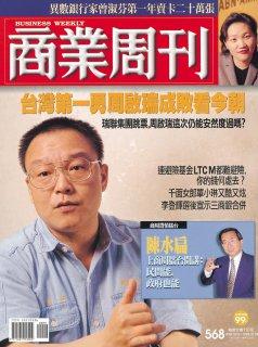 商業周刊568期封面故事:台灣第一勇周啟瑞成敗看今朝