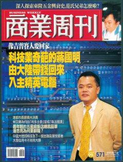 商業周刊571期封面故事:科技業奇葩的蔣國明 由大陸帶錢回來 入主精英電腦