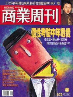 商業周刊572期封面故事:個性考驗中年危機
