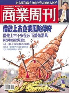 商業周刊574期封面故事:借殼上市企業風險傳奇