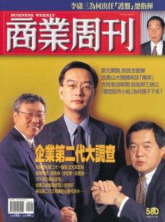 商業周刊580期封面故事:企業第二代大調查