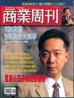 商業周刊617期封面故事:萬海小王子挑戰孫榮發