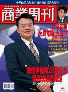 商業周刊618期封面故事:陳信孝如何28歲當上聯邦快遞總經理