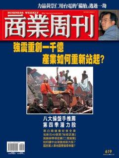 商業周刊619期封面故事:強震重創一千億 產業如何重新站起?