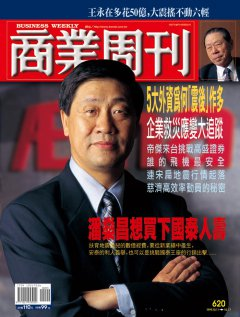 商業周刊620期封面故事:蕭世昌想買下國泰人壽