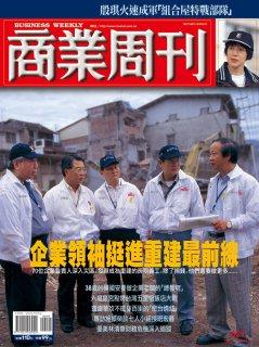 商業周刊621期封面故事:企業領袖挺進重建最前線