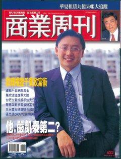 商業周刊622期封面故事:他,嚴凱泰第二?