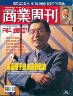 商業周刊623期封面故事:富豪驕子變身證券藍波