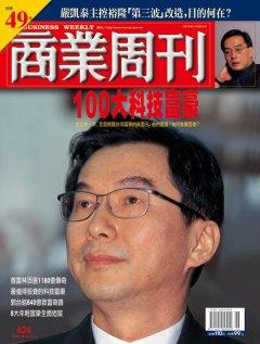 商業周刊624期封面故事:100大科技富豪