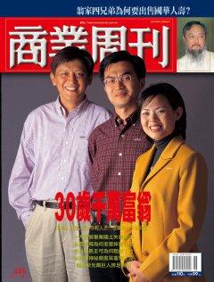 商業周刊625期封面故事:30歲千萬富翁
