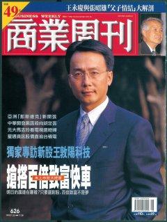 商業周刊626期封面故事:搶搭百倍致富快車