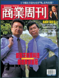 商業周刊627期封面故事:新股王智原科技,搶走華碩皇冠