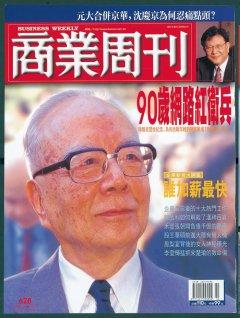 商業周刊628期封面故事:90歲網路紅衛兵
