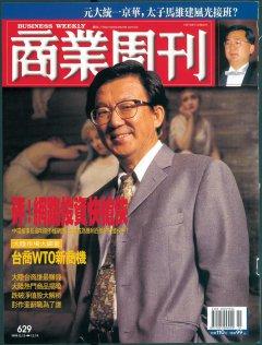 商業周刊629期封面故事:砰!網路投資快槍俠