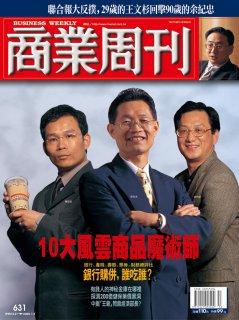 商業周刊631期封面故事:10大風雲商品魔術師
