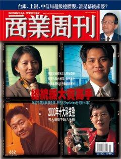 商業周刊632期封面故事:總統級大賽高手
