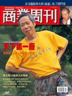 商業周刊669期封面故事:天下第一廠