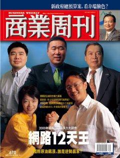 商業周刊670期封面故事:網路12天王