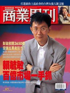商業周刊671期封面故事:賴毓敏 百億市場一手抓