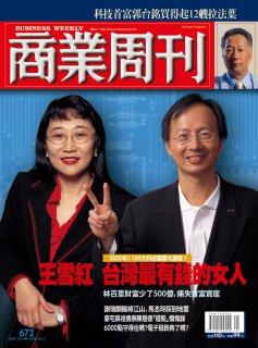 商業周刊672期封面故事:王雪紅 台灣最有錢的女人