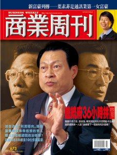 商業周刊673期封面故事:總統府36小時構圖