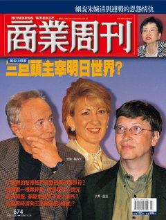商業周刊674期封面故事:三巨頭主宰明日世界?
