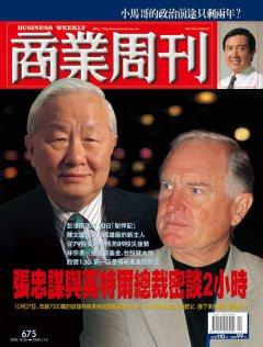 商業周刊675期封面故事:張忠謀與莫特爾總裁密談2小時