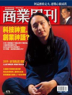 商業周刊676期封面故事:科技神童,創業神話?