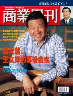 商業周刊677期封面故事:孫大麟,王文洋的幕後金主