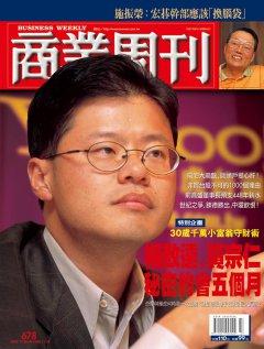 商業周刊678期封面故事:楊致遠、黃宗仁祕密約會五個月