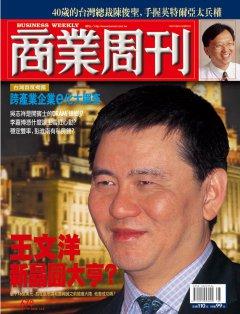 商業周刊679期封面故事:王文洋 新晶圓大亨?