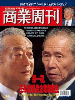 商業周刊680期封面故事:那一夜,王永慶將為企業新盟主