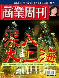 商業周刊681期封面故事:深入大上海