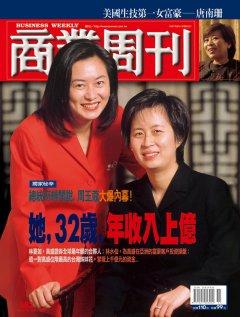 商業周刊682期封面故事:她,32歲,年收入上億