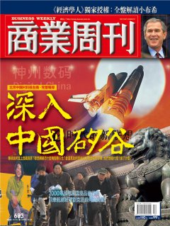 商業周刊683期封面故事:深入中國矽谷