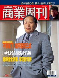 商業周刊684期封面故事:超導博士創業,李遠哲背書