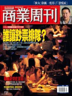 商業周刊721期封面故事:誰讓鈔票排隊?