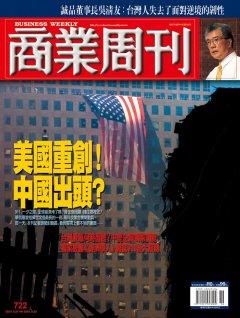 商業周刊722期封面故事:美國重創!中國出頭?
